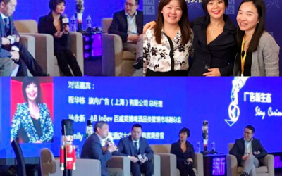 China Advertising and Brand Conference