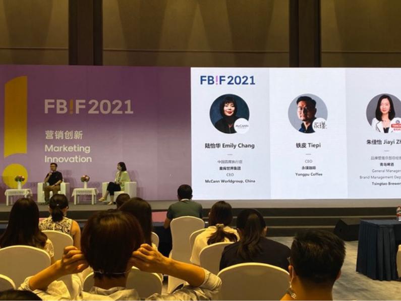 FBIF 2021